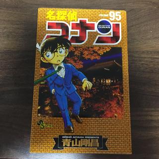 ショウガクカン(小学館)のコナン 95巻のみ(少年漫画)