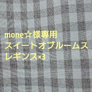 スイートルーム(SweetRoom)のmone☆ 様 専用(レギンス/スパッツ)