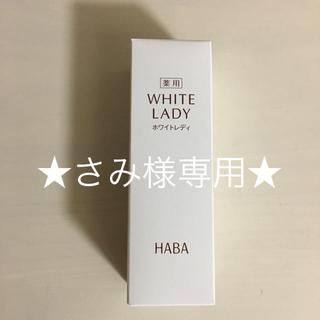 HABA  ホワイトレディ