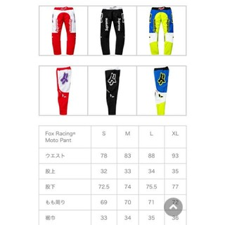 Supreme - Supreme Fox Racing Moto Pant【S】