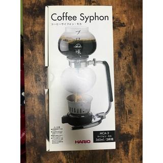 ハリオ(HARIO)のコーヒーサイフォン・モカ(コーヒーメーカー)