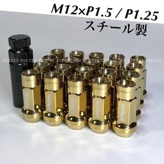 安心のスチールナット ゴールド M12×P1.5 / P1.25 JDM 人気(ホイール)