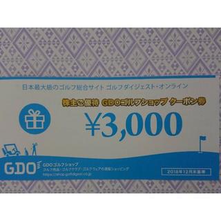 GDOゴルフショップクーポン券(ゴルフ場)