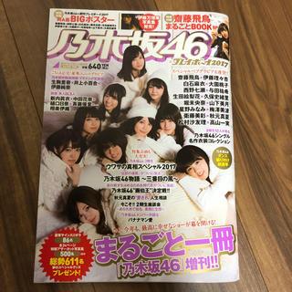 乃木坂46 - 乃木坂46×プレイボーイ2017 週刊プレイボーイ増刊号
