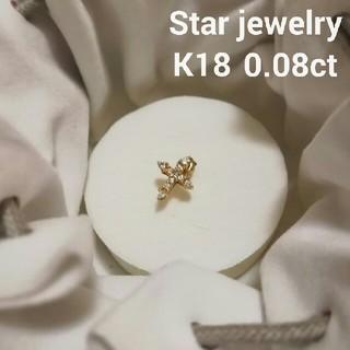 スタージュエリー(STAR JEWELRY)のスタージュエリー ダイヤモンド クロスピアス K18  0.08ct 十字架(ピアス)