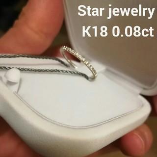スタージュエリー(STAR JEWELRY)のスタージュエリー ダイヤモンド エタニティリング K18 WG 0.08ct(リング(指輪))