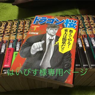 ドラゴン桜 全巻(全巻セット)