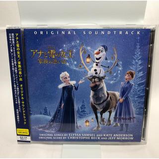 ディズニー(Disney)のアナと雪の女王/家族の思い出 オリジナルサウンドトラック(映画音楽)