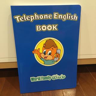 ディズニー(Disney)のtelephone english book(参考書)