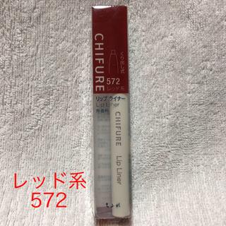 チフレケショウヒン(ちふれ化粧品)のちふれ リップライナー 572 レッド系(リップライナー)