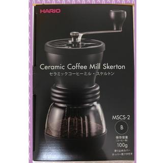 ハリオ(HARIO)のセラミックコーヒーミル 送料込!(調理道具/製菓道具)