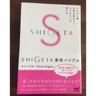 シゲタ(SHIGETA)のSHIGETA 美容バイブル(その他)