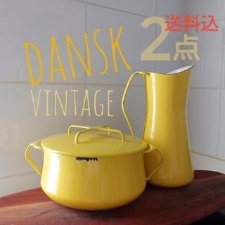 ダンスク(DANSK)の2点北欧ヴィンテージ▽DANSKダンスク コベンスタイル ホーロー イエロー(鍋/フライパン)