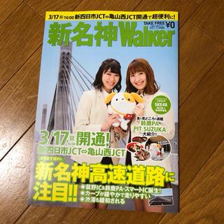 エスケーイーフォーティーエイト(SKE48)のSKE48  内山命 井田玲音名 新名神 Walker  (アイドルグッズ)
