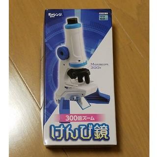 オリンパス(OLYMPUS)の300倍 顕微鏡(知育玩具)