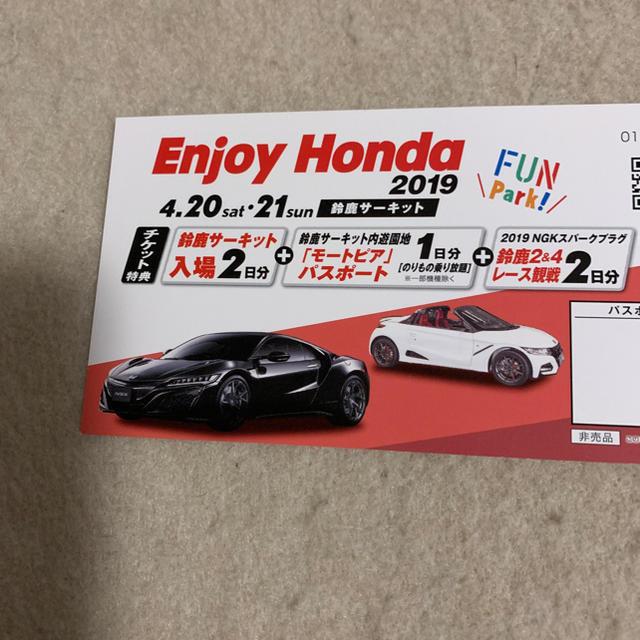 鈴鹿サーキット エンジョイホンダチケット 2&4レース 送料込み チケットのスポーツ(モータースポーツ)の商品写真