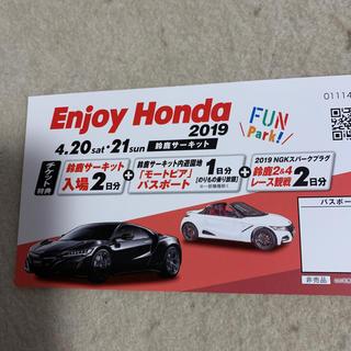 エンジョイホンダチケット 鈴鹿サーキット レース観戦 送料込み(モータースポーツ)