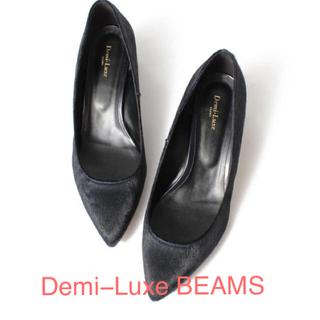 デミルクスビームス(Demi-Luxe BEAMS)の新品♡定価21600円 Demi−Luxe BEAMS /パンプス ネイビー(ハイヒール/パンプス)