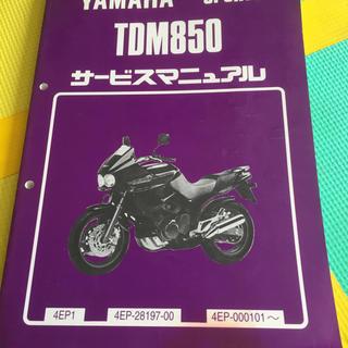 ヤマハ(ヤマハ)のTDM850サービスマニュアル(カタログ/マニュアル)