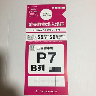 2019スーパーGT 鈴鹿 P7(舗装)駐車券(モータースポーツ)