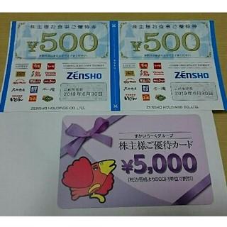 ゼンショー(ゼンショー)のゼンショー & すかいらーく 計6000円分(レストラン/食事券)