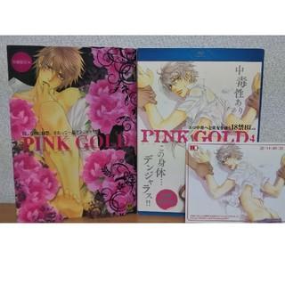 やまねあやの ピンクゴールド PINKGOLD  ファインダーシリーズ(BL)