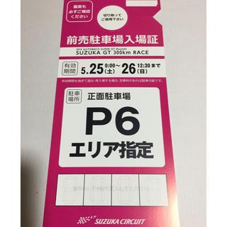 2019スーパーGT 鈴鹿 P6駐車券(モータースポーツ)