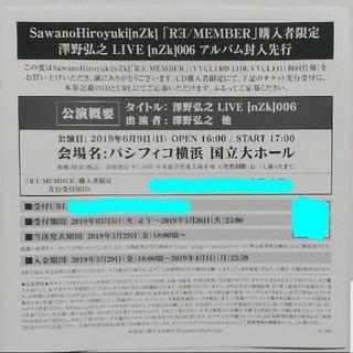 澤野弘之 LIVE[nZk]006 チケット先行受付ID(声優/アニメ)