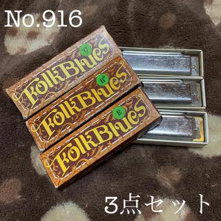 916】TONBO Folk Blues ハーモニカ B♭ C E 3点(ハーモニカ/ブルースハープ)