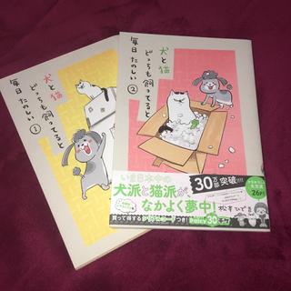 講談社 - ♡大人気漫画♡犬と猫どっちも飼ってると毎日たのしい 送料込み