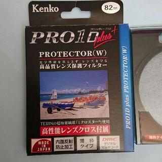 ケンコー(Kenko)のkenko  レンズ保護フィルター 82㎜ プロテクターW(フィルター)