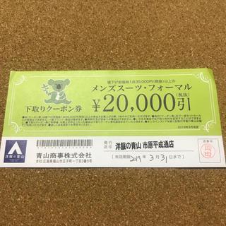 アオヤマ(青山)の2万円分が2000円❗️洋服の青山 クーポン券 全国店舗対応(その他)