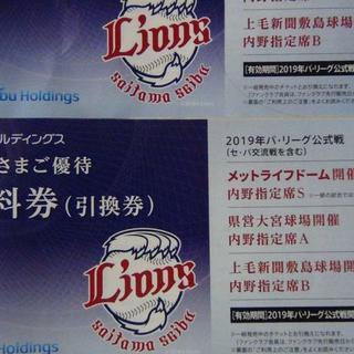 サイタマセイブライオンズ(埼玉西武ライオンズ)の10枚 メットライフドーム 野球公式戦内野指定席S 西武ライオンズ 無料券(野球)