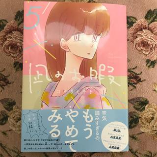 アキタショテン(秋田書店)の凪のお暇 5巻(女性漫画)