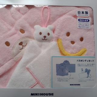 ミキハウス(mikihouse)のミキハウス バスポンチョセット 新品未開封☆おまけ付☆(バスローブ)