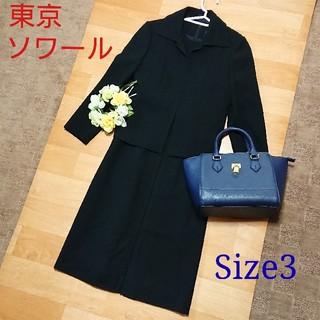 ソワール(SOIR)の『東京ソワールSOIR』ブラックフォーマルスーツ サイズ3(礼服/喪服)