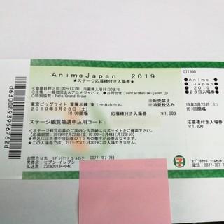 ユウライ様専用 アニメジャパン2019 3月23日入場券2枚(声優/アニメ)