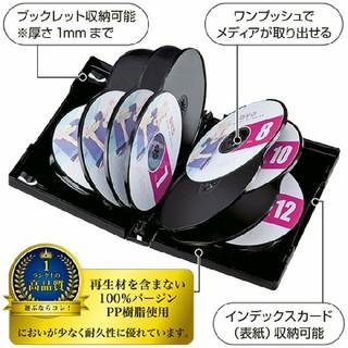 DVDケース DVD-TW12-03BK(CD/DVD収納)