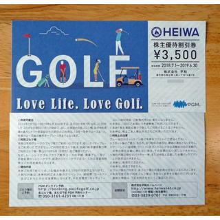 【複数枚利用可能】平和 PGM 株主 優待券 3500円割引券 2枚 ゴルフ(ゴルフ場)