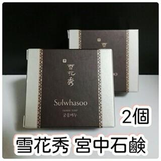 ソルファス(雪花秀)の雪花秀 宮中石鹸 50g*2個(洗顔料)