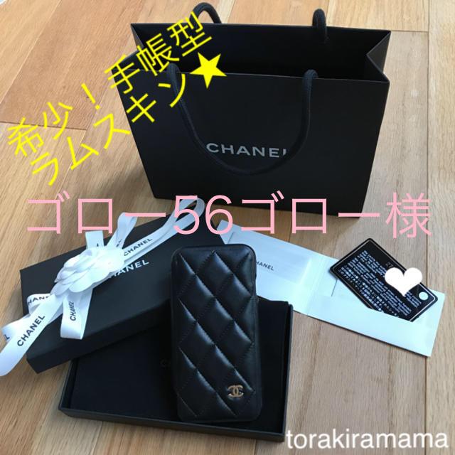 iphone8 ケース モンスターズ インク 、 CHANEL - CHANEL スマートフォンケース IPHONE7/8用 キルティングマトラッセの通販 by トラキラママ's shop|シャネルならラクマ
