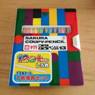 サクラクレパス(サクラクレパス)の【未使用】クーピー 13色(ペン/マーカー)