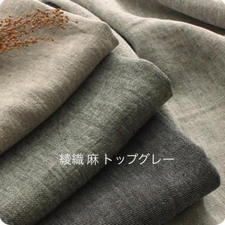 綾織 麻 トップグレー 見本(サルエルパンツ)