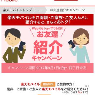 ラクテン(Rakuten)の楽天モバイル 友達紹介(その他)