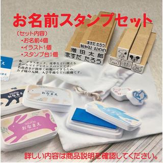 ☆新発売スタンプ台☆お名前スタンプセット☆イラスト付き☆