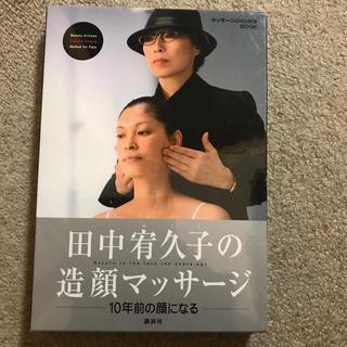 コウダンシャ(講談社)の田中宥久子の造顔マッサージ 新品を半額で!(その他)
