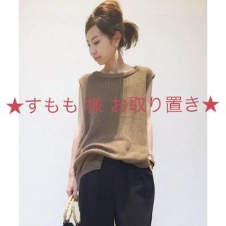 L'Appartement DEUXIEME CLASSE - ★新品 アパルトモン ノースリーブ Knit Vest★