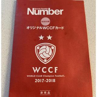 ダブルシー(wc)のnumber付録 wccf 2017-2018(野球/サッカーゲーム)