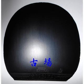 ヤサカ(Yasaka)のYasaka/ヤサカ★オリジナルエクストラ★黒/中★約34g(卓球)