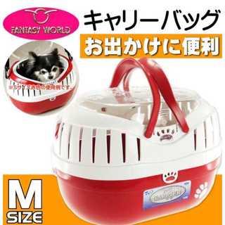 人気♡ちょっとしたお出かけに便利なスモールペット用小型犬用キャリーバッグ(かご/ケージ)